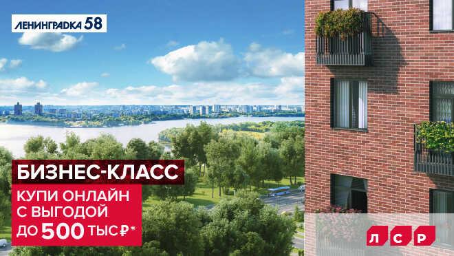 ЖК «ЛЕНИНГРАDКА 58» Бизнес-класс